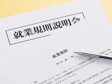 就業規則作成・改定手続き 総合人事サポート事務所 熊本県合志市の社会保険労務士事務所