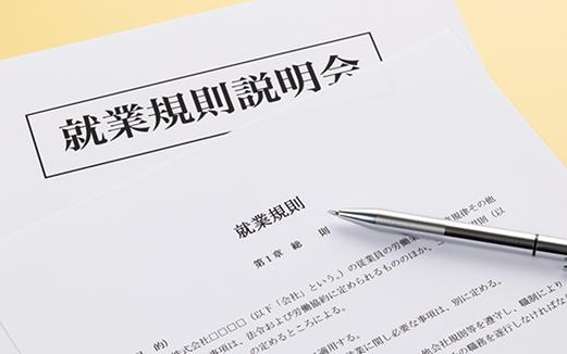 就業規則作成・改定手続き、相談 総合人事サポート事務所