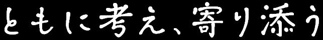 ともに考え、寄り添う 総合人事サポート事務所 熊本県合志市の社会保険労務士事務所